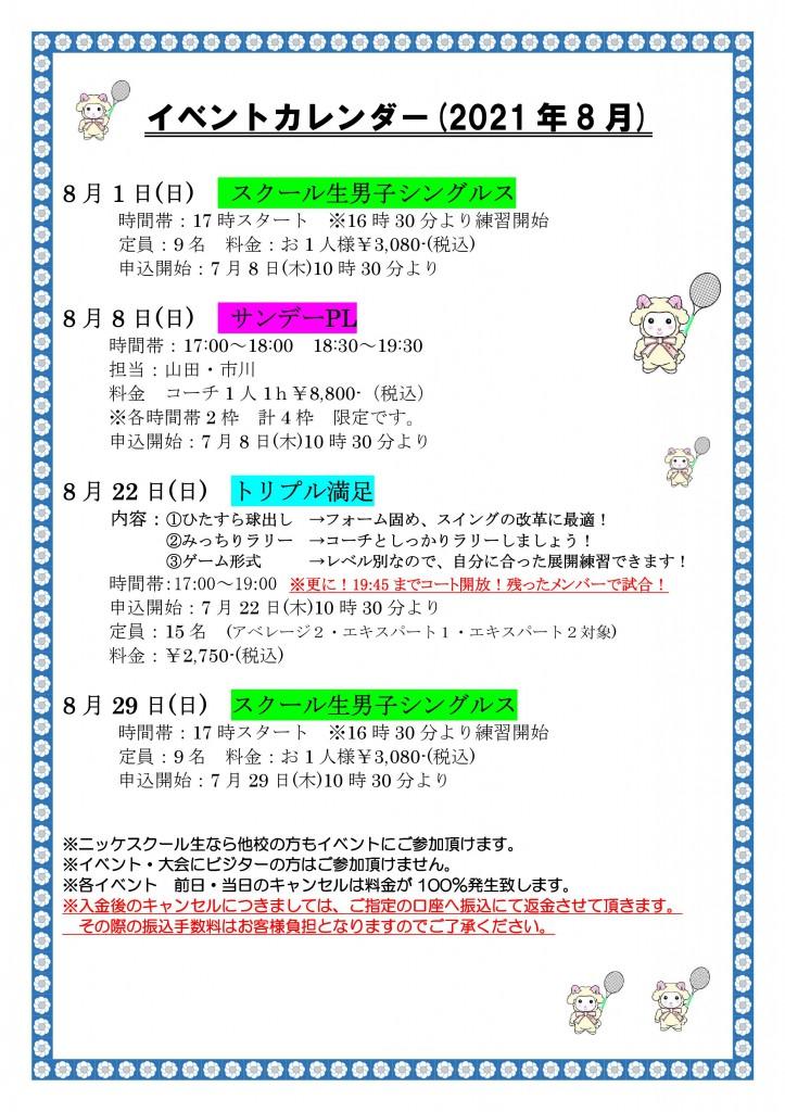 イベントカレンダー2021.8月