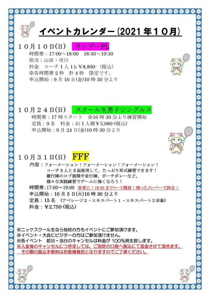 イベントカレンダー2021.10月