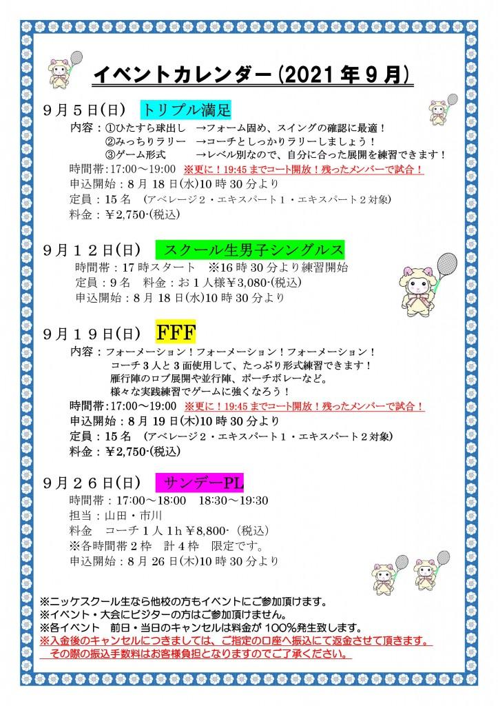 イベントカレンダー2021.9月