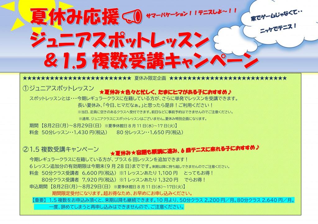 夏休みジュニア応援キャンペーン